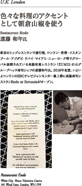 色々な料理のアクセントとして朝倉山椒を使う。Restaurant Endo 遠藤 和年氏