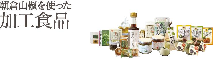 朝倉山椒を使った加工食品