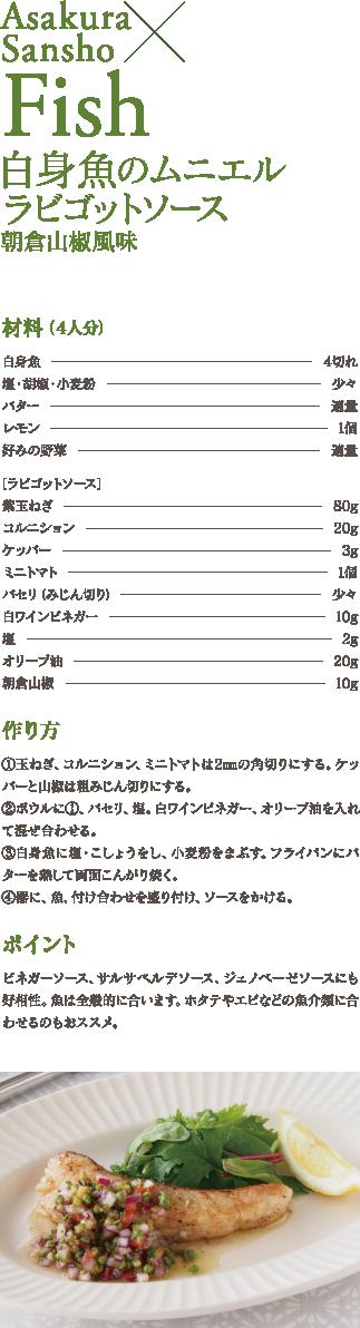 白身魚のムニエル ラビゴットソース 朝倉山椒風味