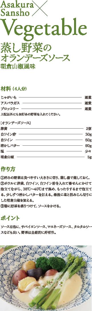 蒸し野菜のオランデーズソース 朝倉山椒風味